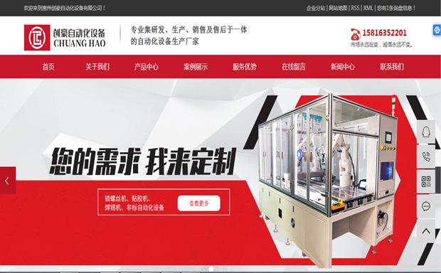 惠州创豪自动化设备