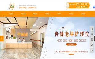 惠州养老院-网络推广